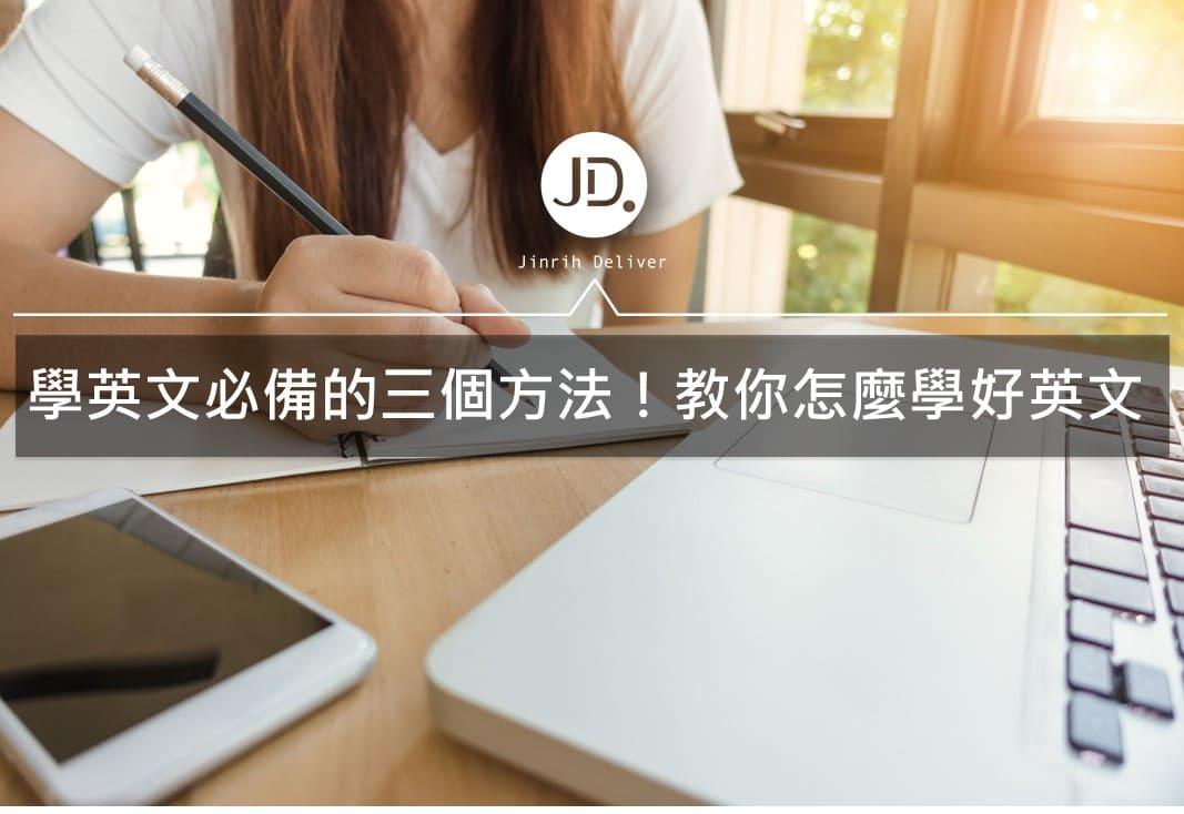 正確的英文學習方法讓你事半功倍!教你學好英文的三個方法