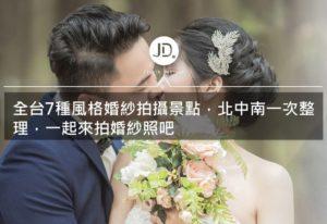 婚紗景點推薦!北中南外拍婚紗景點大公開,7種風格婚紗照景點都有