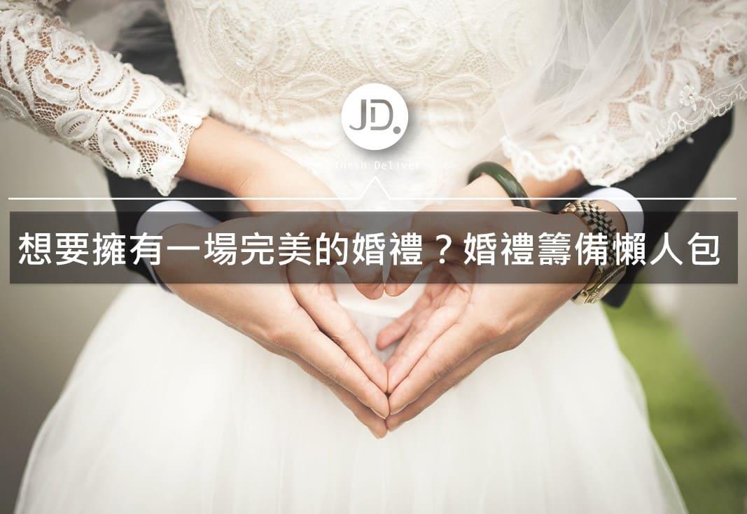 婚禮籌備懶人包大公開|一次搞定文定、迎娶、宴客
