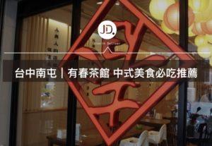 2020台中南屯區中式美食推薦,一起來有春茶館喝茶聊天吃下午茶吧!