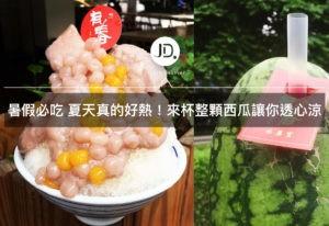 暑假台中消暑好去處 有春冰菓室 整顆西瓜的消暑飲品+滿滿芋泥的挫冰