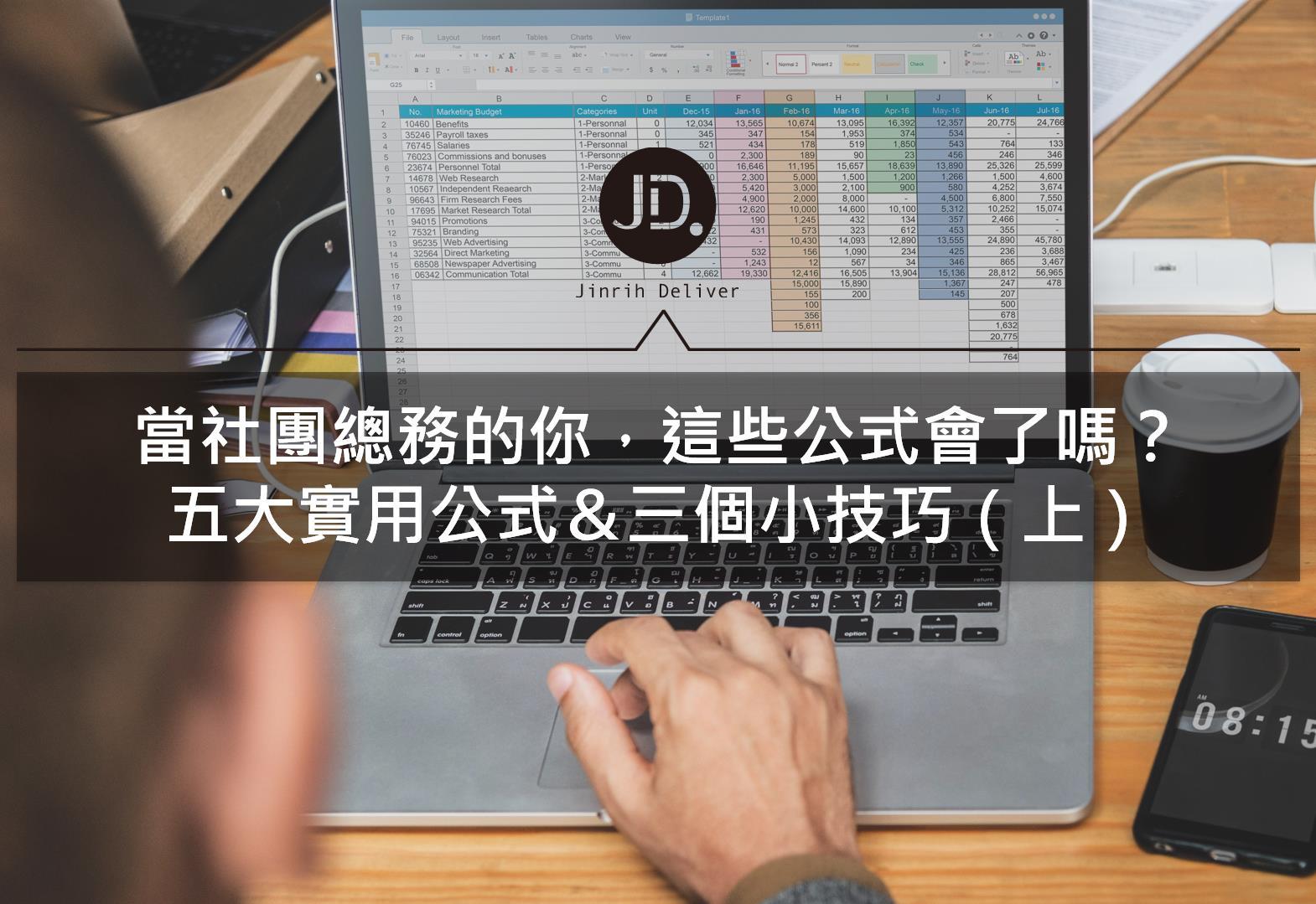 怎麼用Excel記帳?Excel五大不能不知道的實用公式,一次告訴你!(上)