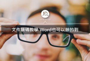 保護Word文件內容編輯權限 開放他人填寫也不怕被竄改