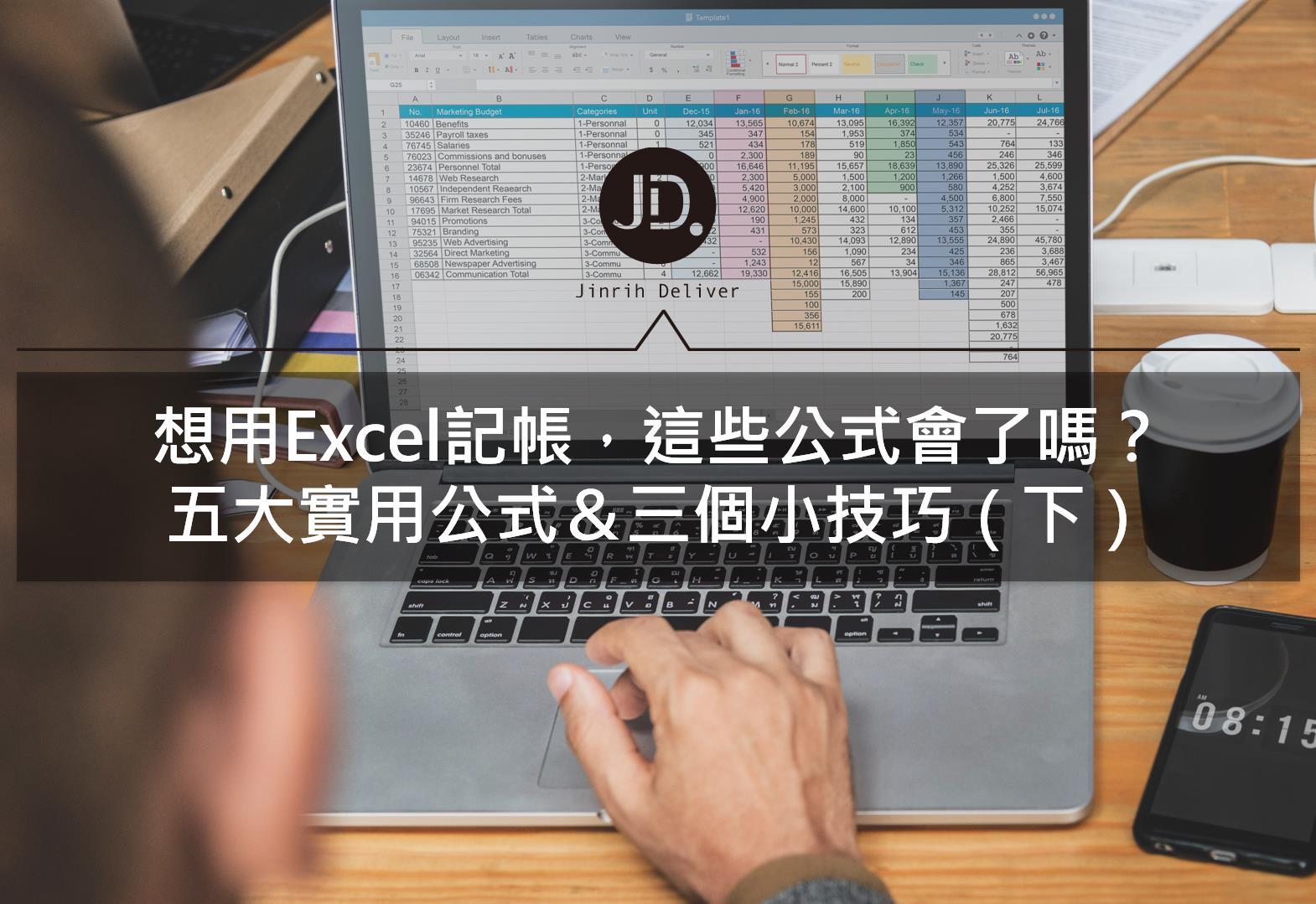 【Excel技巧】Excel三個加快效率的小撇步,一次告訴你!(下)
