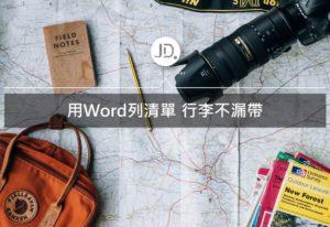 用Word就能輕鬆搞定出國旅遊整理清單 訂完機票就上飛機
