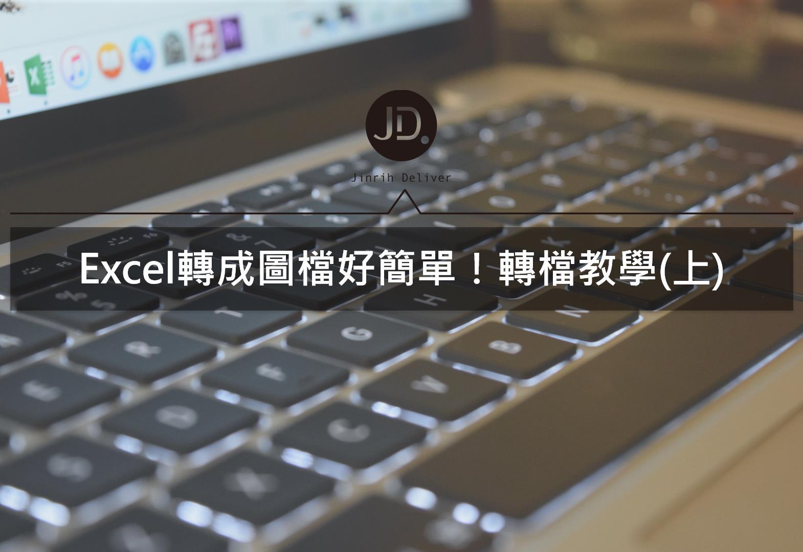 【Excel技巧】-Excel轉檔不求人,圖表轉圖片檔的方法!(上)