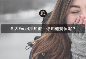 Excel快捷鍵-你知道Home和End的用法嗎?八大Excel冷知識告訴你!