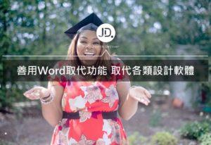 【Word教學】Word取代功能應用,製作問卷、考卷工具的絕佳幫手