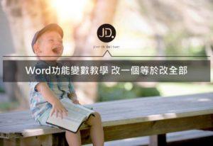 Word功能變數應用,將Word文件相同內容一鍵自動更新修改教學