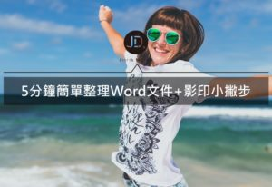 【Word教學】整理Word版面取消惱人醒目提示,列印部分內容不用再開新檔案