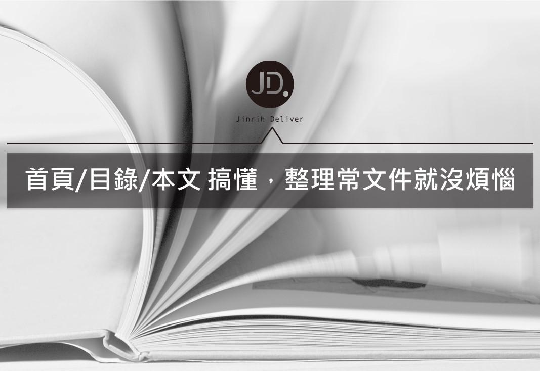 【Word教學】論文格式設定技巧,專題報告格式沒煩惱