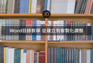 【Word技巧】專題製作、論文教學必看!Word目錄建立