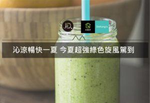 夏日消暑飲品推薦—奇異果綠色旋風來襲 網友大推的大苑子消暑飲品