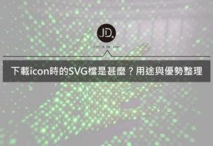 簡報icon的SVG檔與PNG檔是甚麼,製作ppt時我又該選哪種?