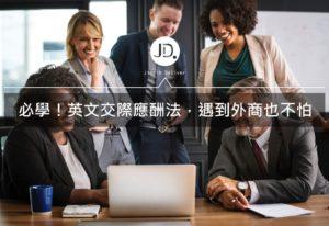 【商業英文】職場英文交際應酬怎麼說?5個禮尚往來的小技巧