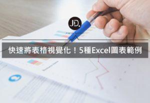 【Excel圖表】-基礎好上手的表格轉圖表教學!含建圖表快捷鍵