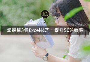 掌握這3個Excel技巧,再也不覺得用Excel做東西很麻煩!