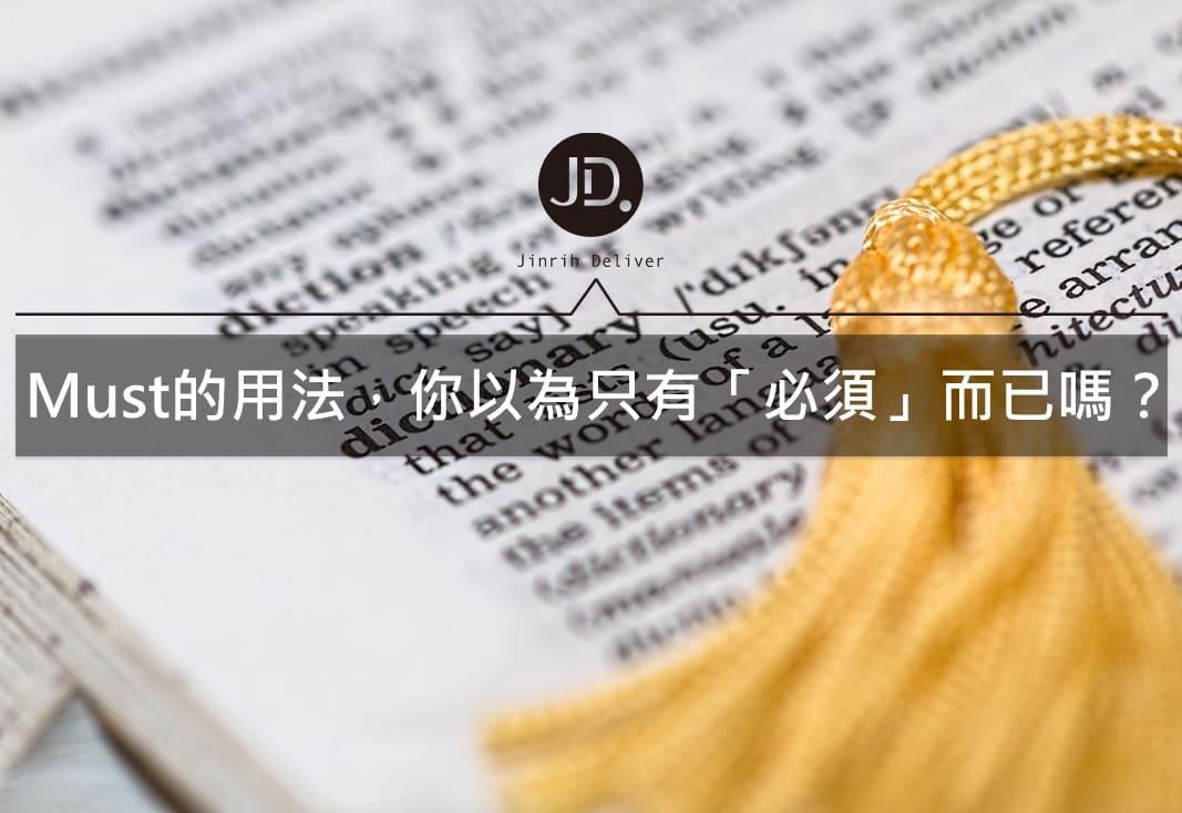 【實用英文】Must用法:Must的2種用法、搭配用詞和注意事項
