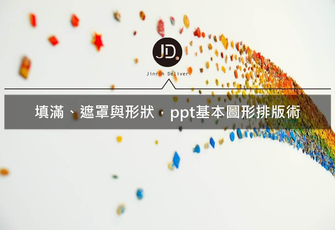 ppt基本圖形應用排版,用形狀也能凸顯重點