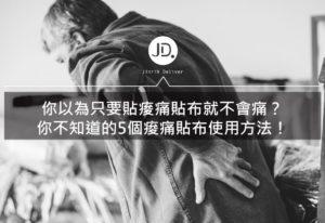 中藥痠痛貼布使用方法:痠痛貼布正確的5個使用方式