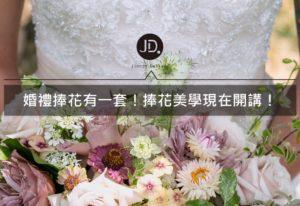 【婚禮捧花】婚紗捧花的4個美學課,一起來做美美的婚禮捧花吧