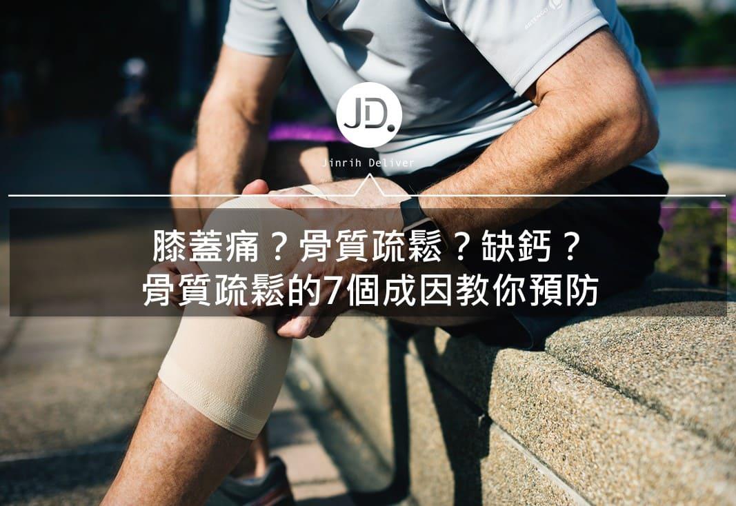 骨質疏鬆怎麼辦?如何預防骨質疏鬆?7個骨質疏鬆的成因教你預防