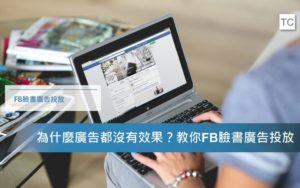 【臉書廣告投放】90%的廣告都沒有效果?用遊戲學FB廣告投放