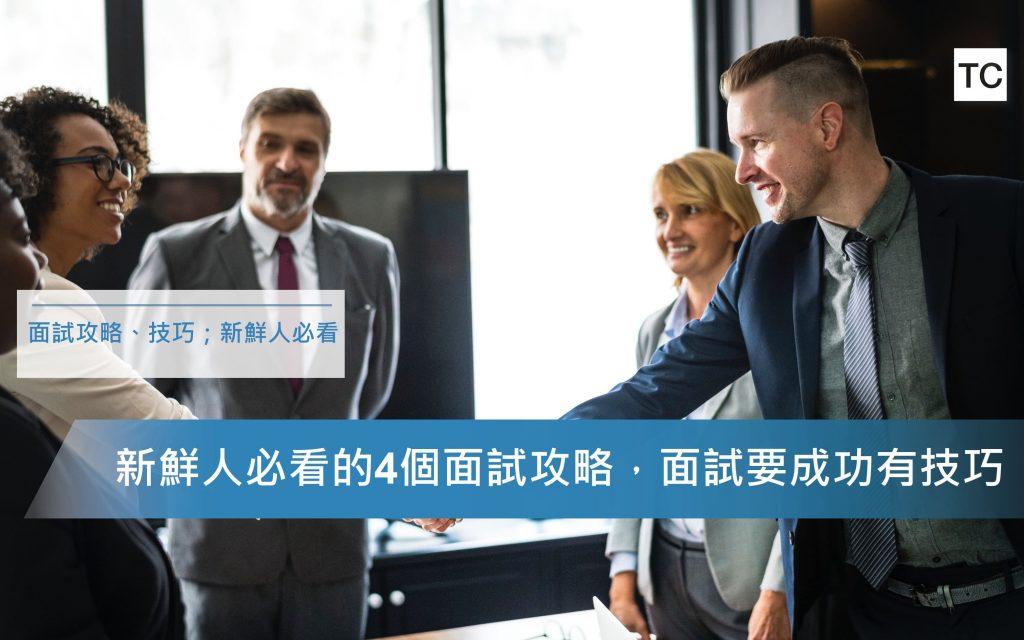 【面試技巧】廣州姊姊給新鮮人求職的4個面試攻略
