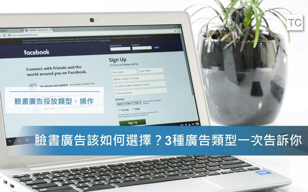 臉書廣告投放:3種臉書投放廣告活動類型教你如何臉書廣告操作