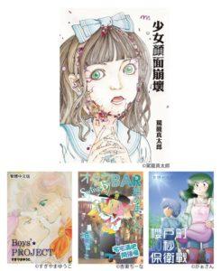 駕籠真太郎老師的插畫集《少女顏面崩壞》在台灣發售電子版