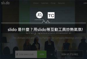 【簡報工具】slido 是什麼?學習用slido等3個互動工具炒熱氣氛!