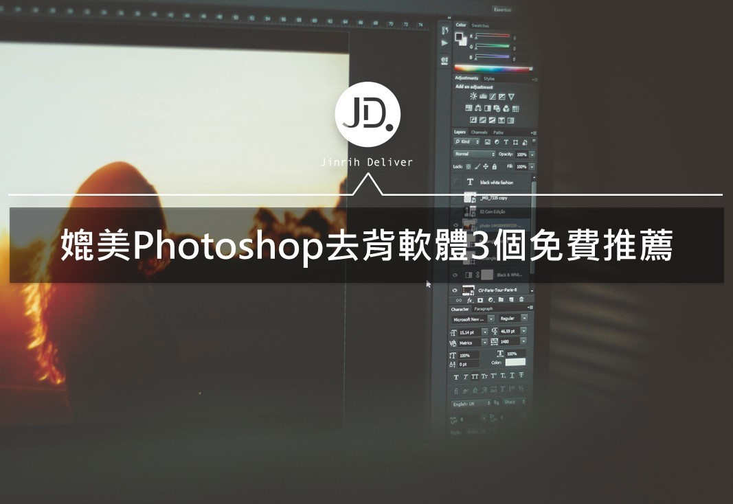 【美編設計】取代Photoshop去背功能,3個免費去背軟體推薦