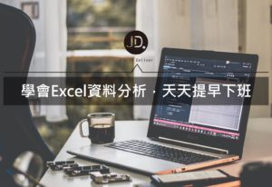 Excel資料分析-讓資料篩選幫助你快速找到所需的資訊!