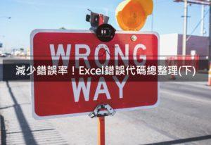 【Excel技巧】跑出#NULL等錯誤?常見Excel錯誤代碼解法整理(下)