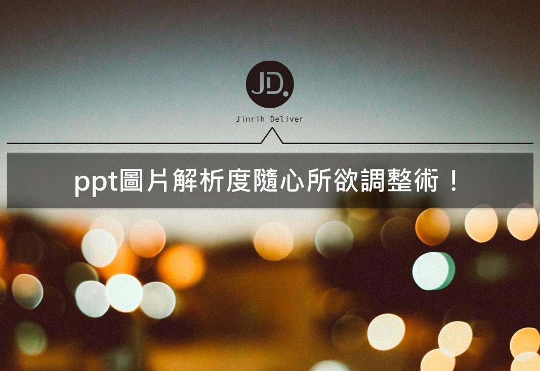 ppt圖片解析度解法,簡報置入圖片或簡報匯出圖片都能有理想畫質