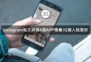 【IG經營】Instagram貼文排版工具推薦,四個好用APP讓你變IG達人