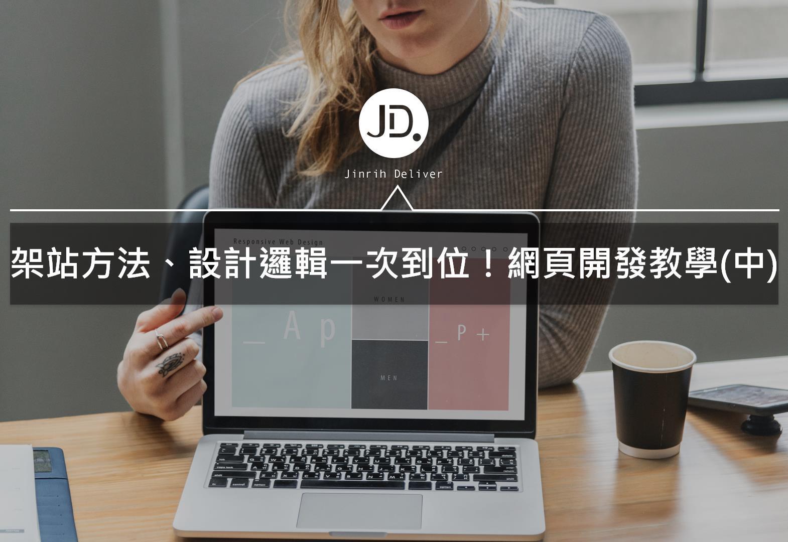 【網頁設計】知道這個方法,架站不再困難!完整網頁開發教學(中)