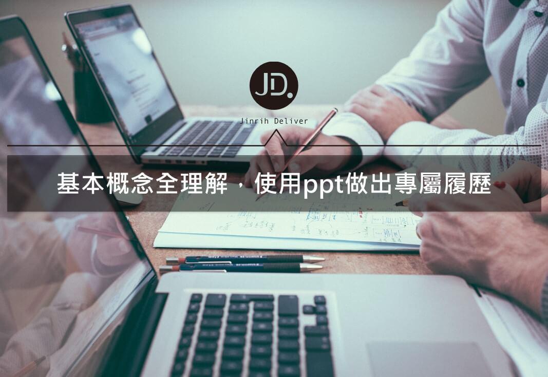 從零開始教你如何使用ppt做出獨一無二的履歷,ppt履歷基本概念