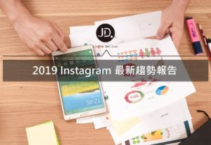 2019 Instagram report—2019年 Instagram IG 趨勢報告免費下載