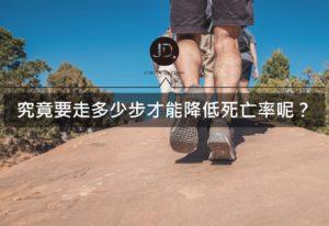 每天一萬步,健康有保固!但真的要走到一萬步才能降低死亡率嗎?