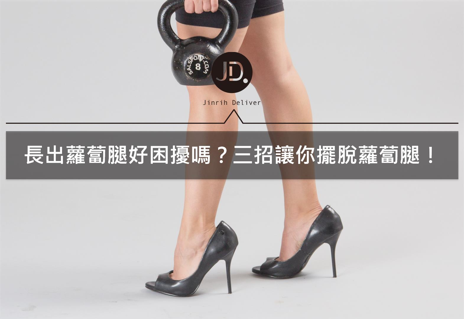 擊退蘿蔔腿!中醫師教你用三招輕鬆擁有美麗腿部線條