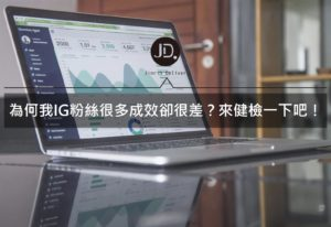 【IG行銷】經營IG遇到瓶頸了嗎?兩個實用IG數據分析工具推薦給你!