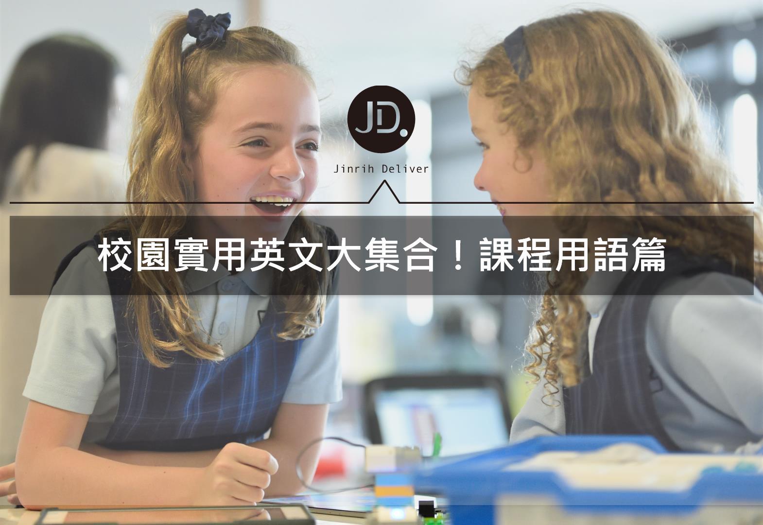 【校園英文】加退選的英文要怎麼說?那些在校園中常見的英文會話