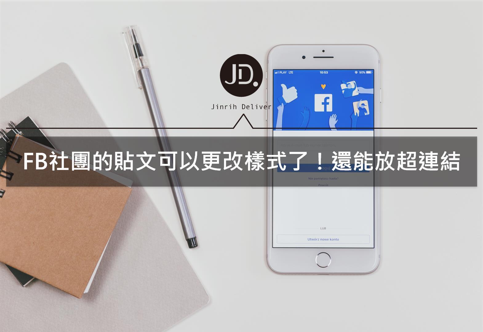 【FB社團】貼文終於能有更多變化了!大小/粗體/超連結樣樣來!