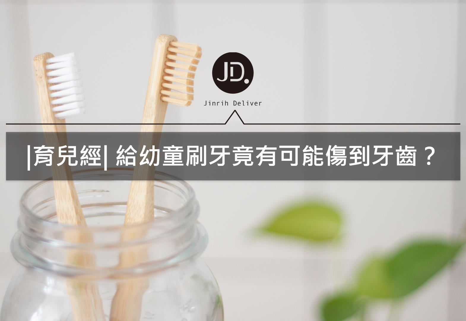【育兒資訊】幫孩子刷牙可能沒保健到反而還造成牙齒受損?!