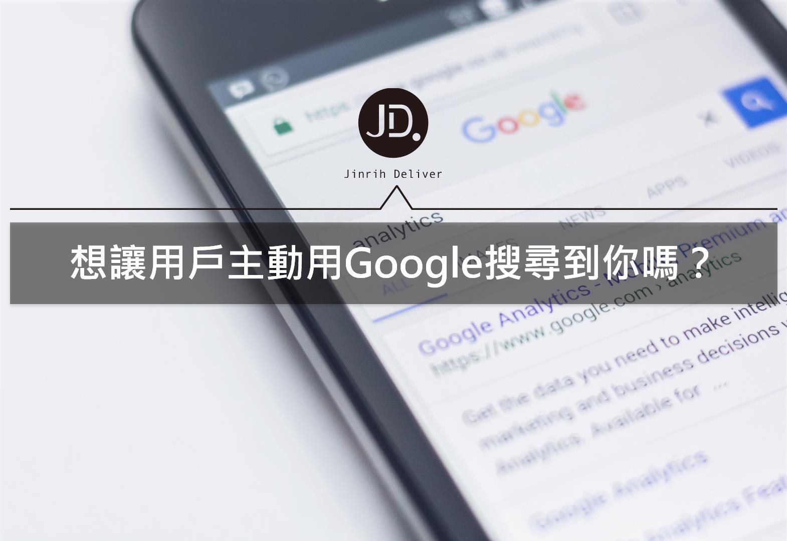 【SEO策略】官網行銷3大解析,中小企業需要品牌網站嗎?