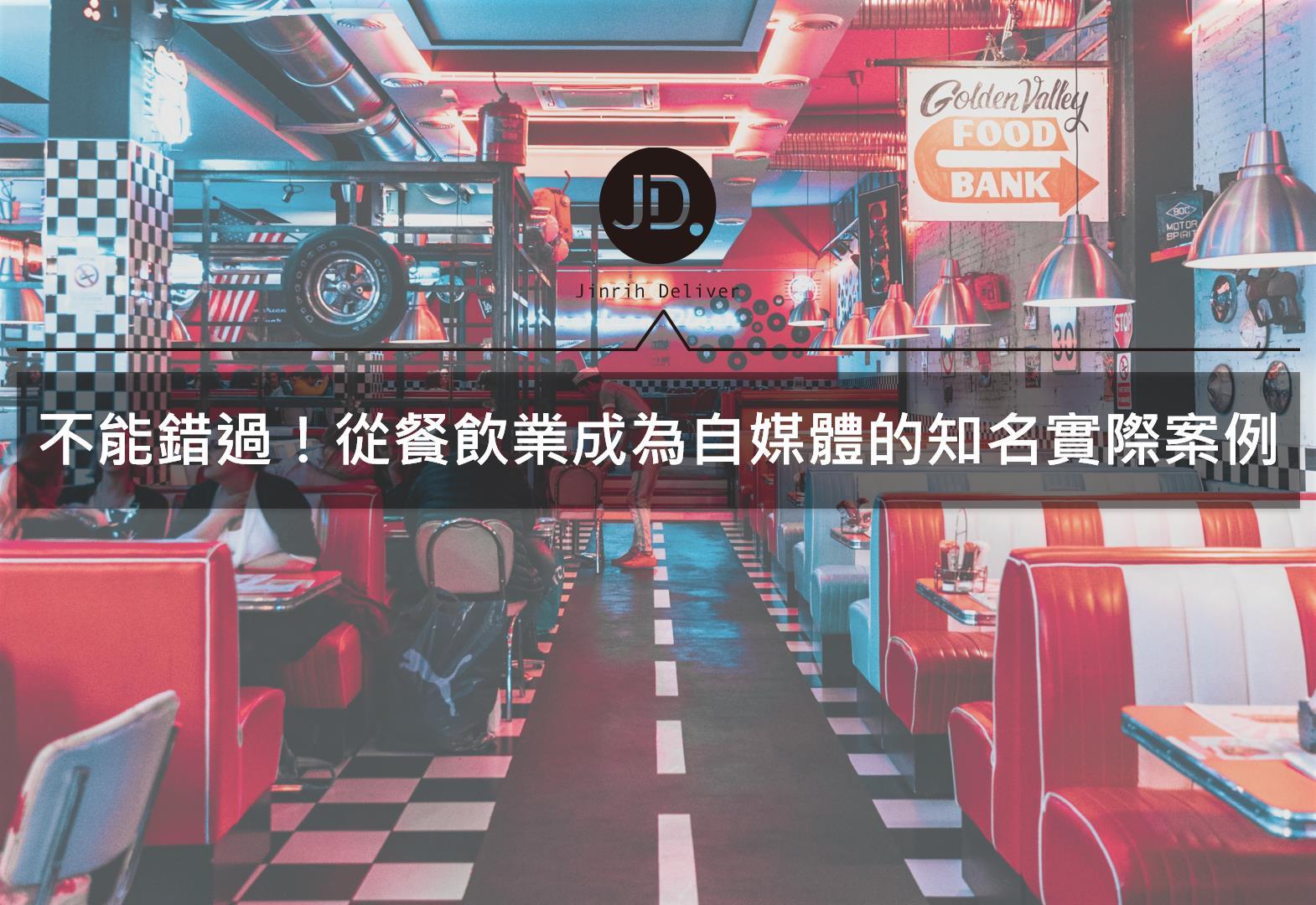 【內容行銷】餐飲品牌成為自媒體!知名實際案例分析!