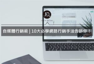 自媒體內容行銷術,10個數位行銷必學技能!