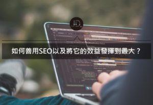 如何讓SEO的效益如何優化?網站如何擴大流量? 3分鐘懶人包一次了解