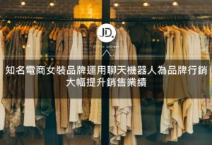 知名電商女裝品牌運用聊天機器人為品牌行銷,大幅提升銷售業績